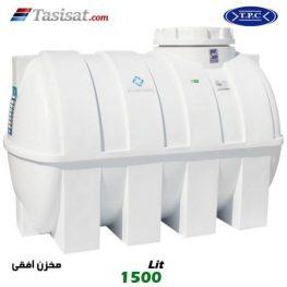 منبع آب پلاستیکی طبرستان 1500 لیتری افقی