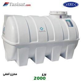 منبع آب پلاستیکی طبرستان 2000 لیتری افقی