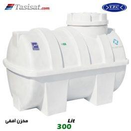 منبع آب پلاستیکی طبرستان 300 لیتری افقی