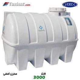 منبع آب پلاستیکی طبرستان 3000 لیتری افقی