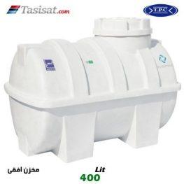 منبع آب پلاستیکی طبرستان 400 لیتری افقی