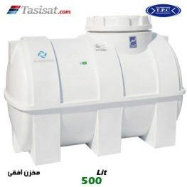 منبع آب پلاستیکی طبرستان 500 لیتری افقی