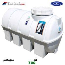 منبع آب پلاستیکی طبرستان 700 لیتری افقی