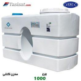منبع آب پلاستیکی طبرستان 1000 لیتری کتابی