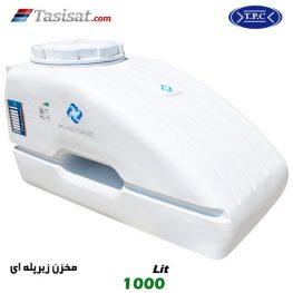 منبع آب پلاستیکی طبرستان 1000 لیتری زیر پله ای