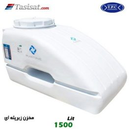منبع آب پلاستیکی طبرستان 1500 لیتری زیر پله ای