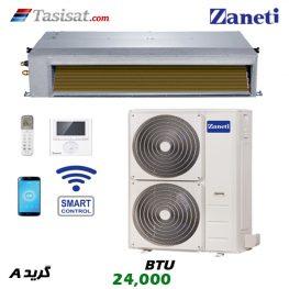 داکت اسپلیت زانتی 24000 BTU مدل ZMDA-24HO1RANA