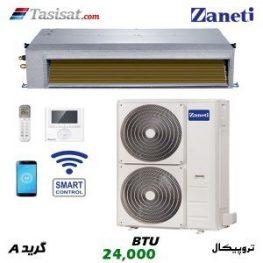داکت اسپلیت حاره ای زانتی 24000 BTU مدل ZMDA-24CO3RANA