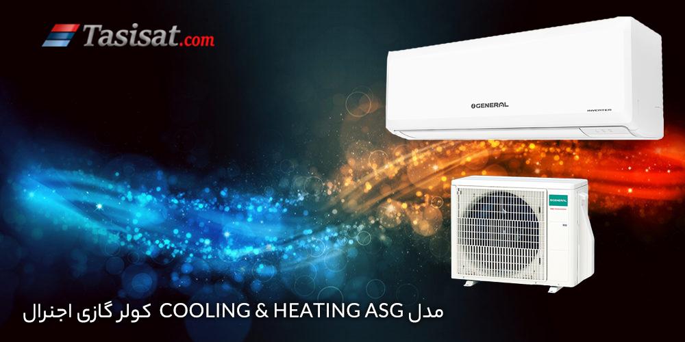 مدل Cooling & Heeating ASG