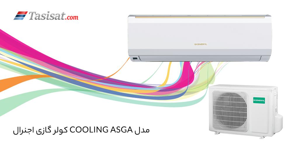 مدل cooling ASGA