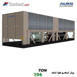 چیلر اسکرو هوا خنک آکس AUKS ظرفیت 106 تن مدل TLSBLGW380/C
