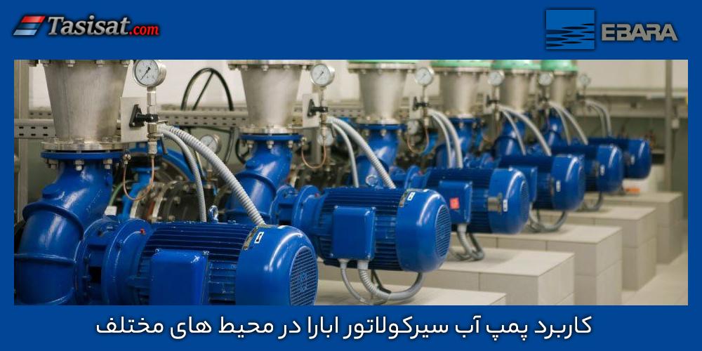 کاربرد پمپ آب سیرکولاتور ابارا در محیط های مختلف