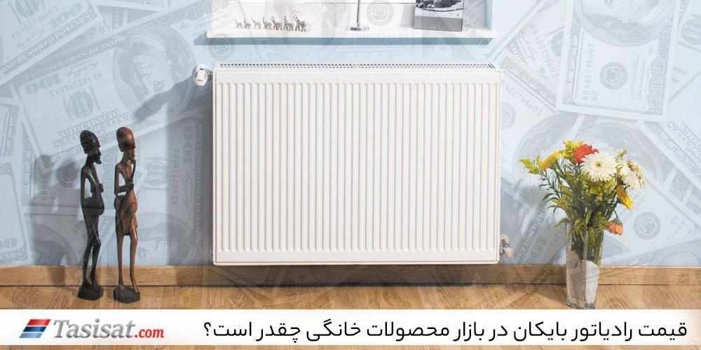 قیمت رادیاتور بایکان در بازار محصولات خانگی