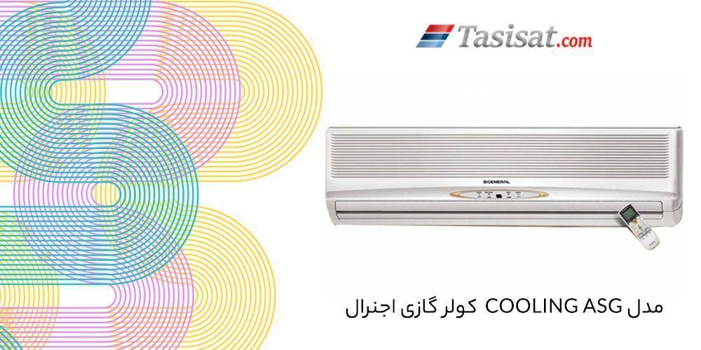مدل Cooling ASG