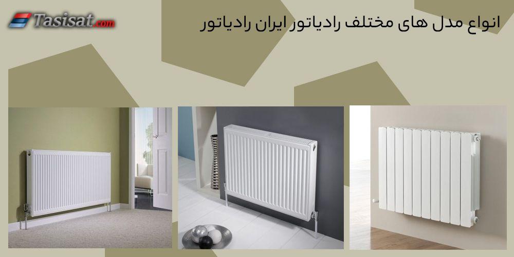 انواع مدل های مختلف رادیاتور ایران رادیاتور