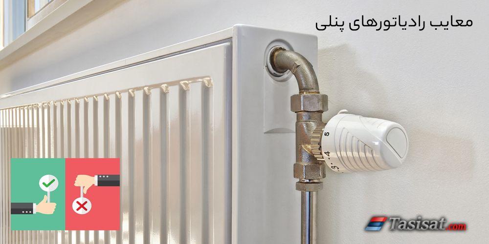معایب رادیاتورهای پنلی