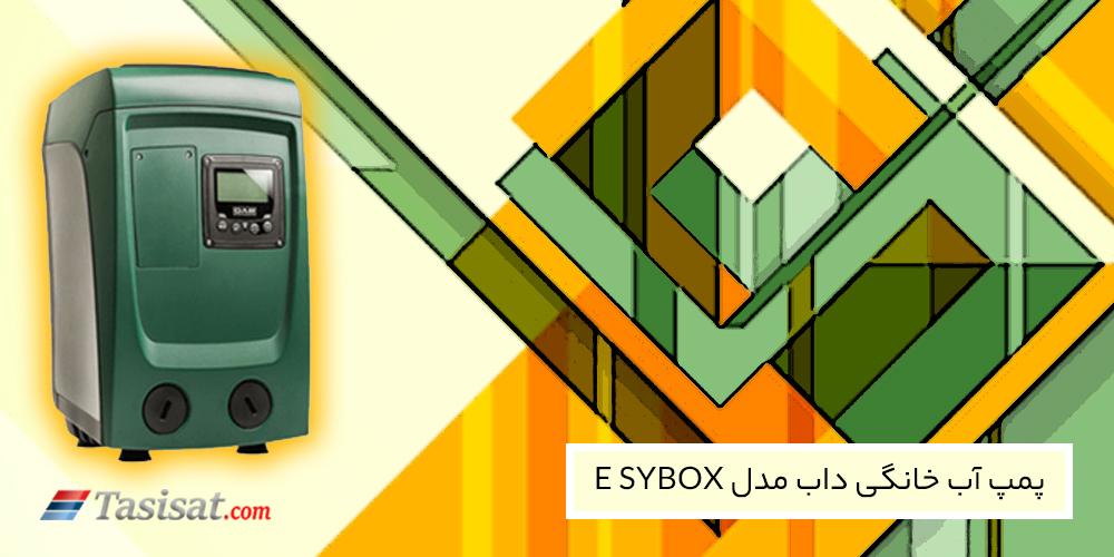 پمپ آب خانگی داب مدل E SYBOX