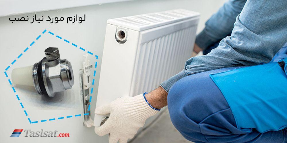 لوازم مورد نیاز نصب رادیاتور ایران رادیاتور