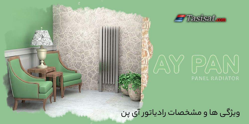 مشخصات رادیاتور ay pan