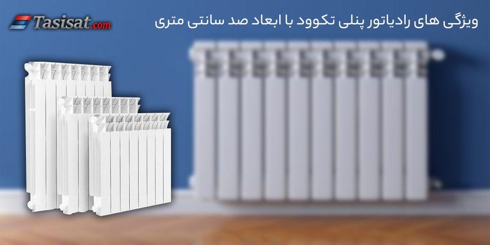 ویژگی های رادیاتور پنلی تکوود با ابعاد صد سانتی متری