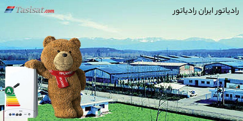 تاریخچه شرکت ایران رادساتور