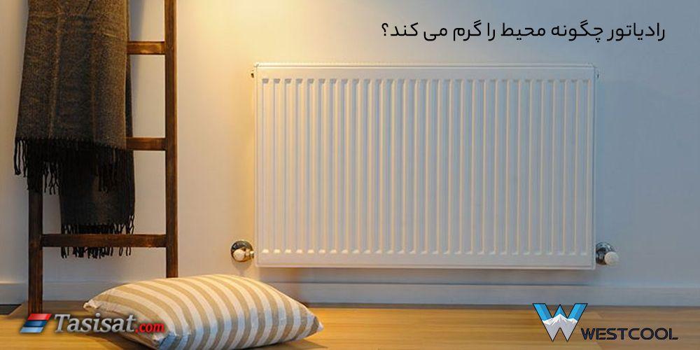 رادیاتور چگونه محیط را گرم می کند؟