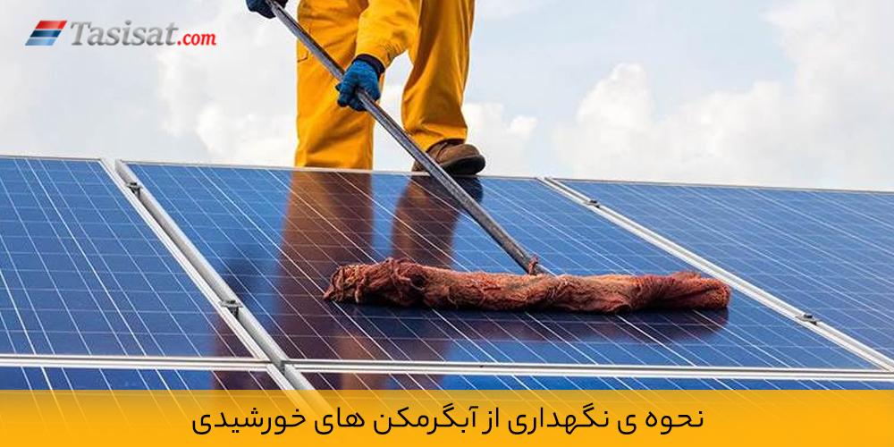 نحوه ی نگهداری از آبگرمکن های خورشیدی
