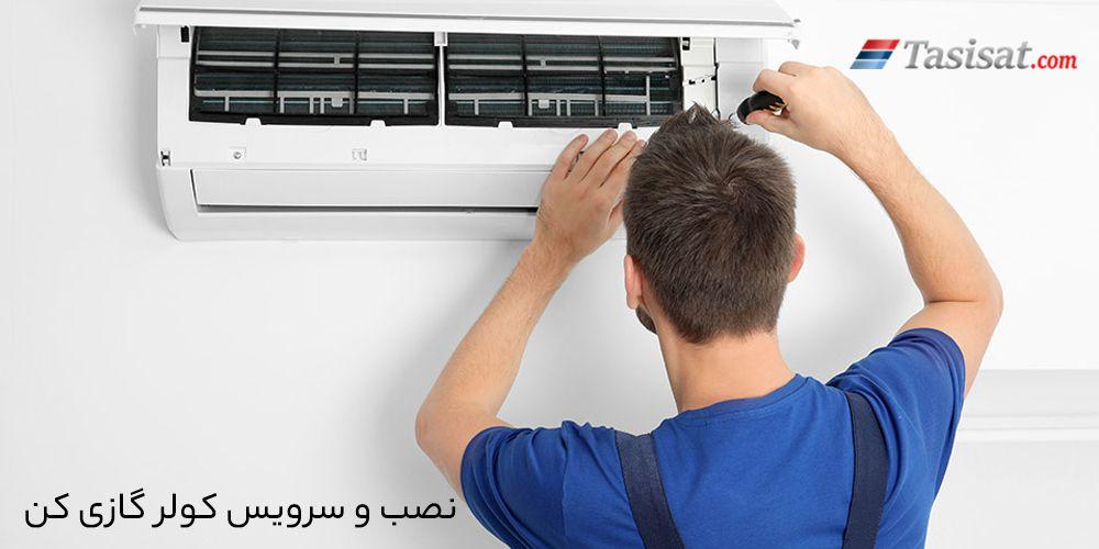 نصب و سرویس کولر گازی کن