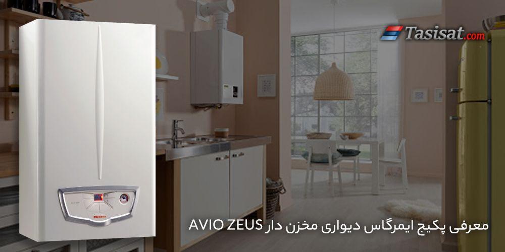 معرفی پکیج ایمرگس دیواری مخزن دار Avio Zeus