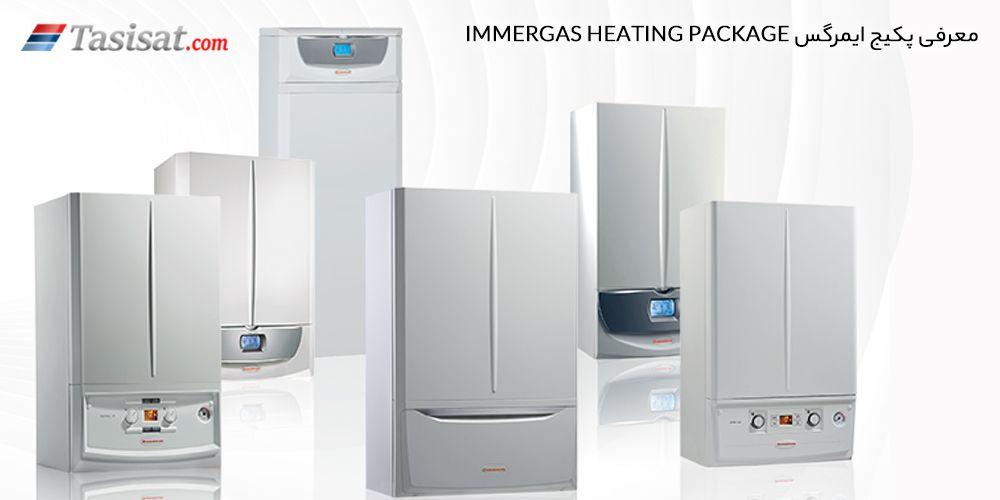 معرفی پکیج ایمرگس Immergas Heating Package