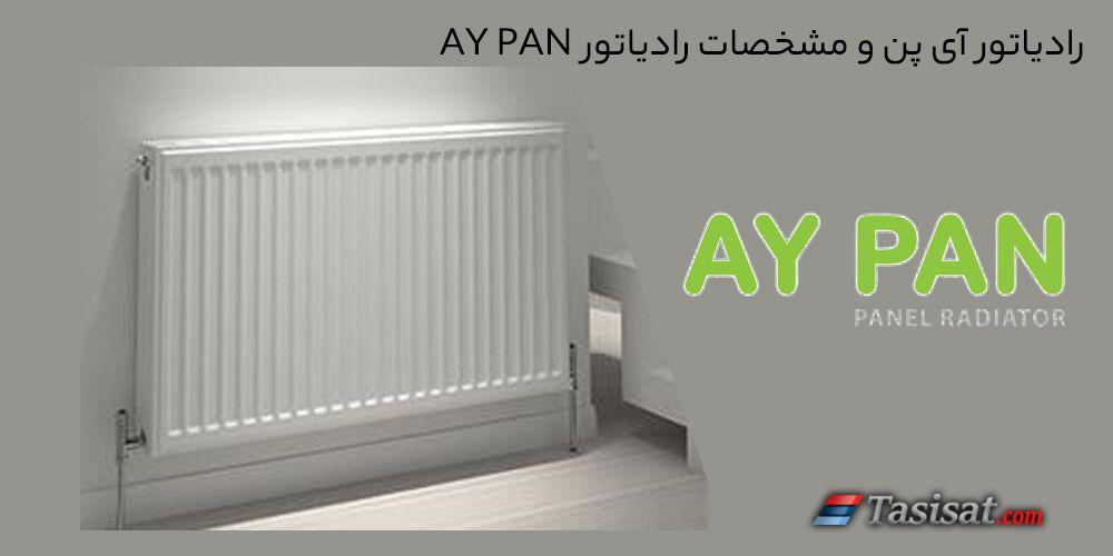 رادیاتور آی پن و مشخصات رادیاتور ay pan