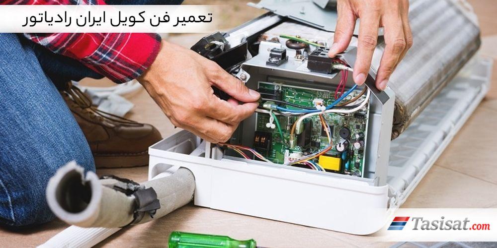 تعمیر فن کویل ایران رادیاتور