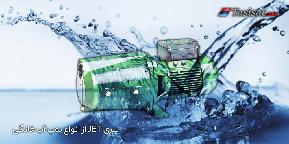 سری Jet از انواع پمپ آب خانگی