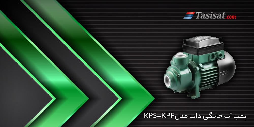 پمپ آب خانگی داب مدلKPS-KPF