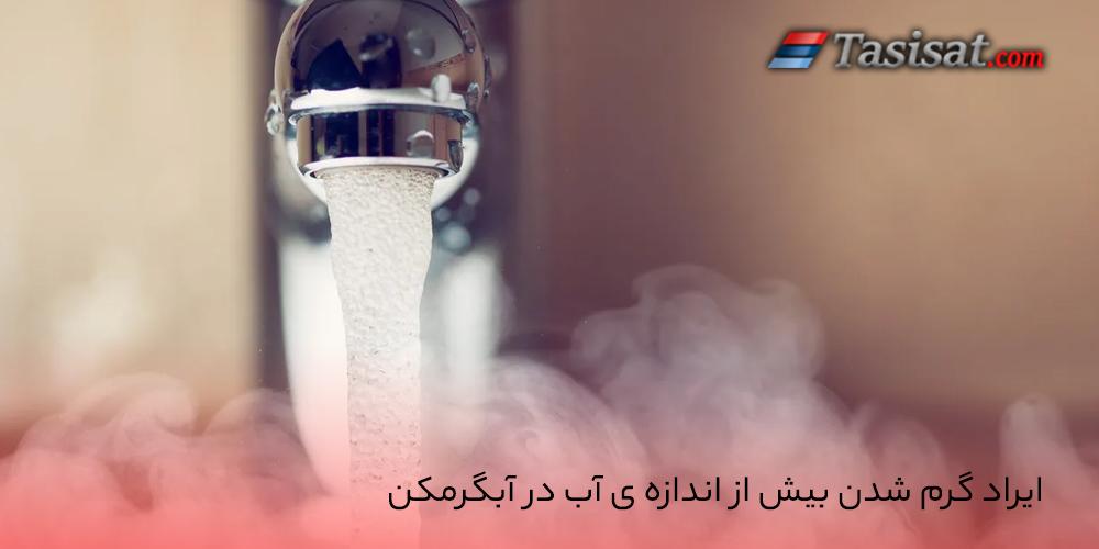 ایراد گرم شدن بیش از اندازه ی آب در آبگرمکن