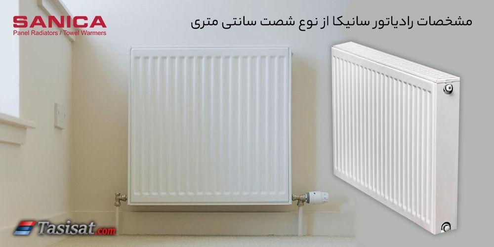 مشخصات رادیاتور سانیکا از نوع شصت سانتی متری