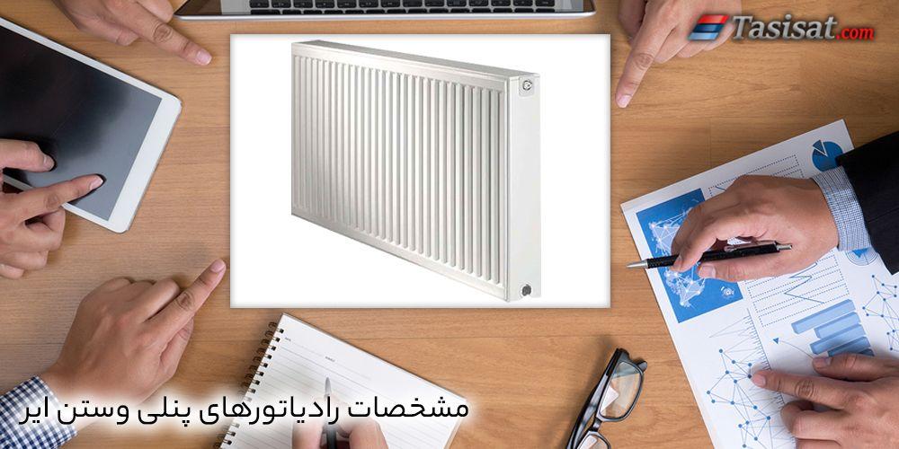 مشخصات رادیاتورهای پنلی وستن ایر