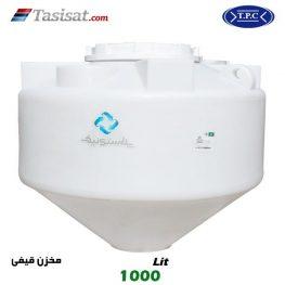 منبع آب پلاستیکی طبرستان 1000 لیتری قیفی