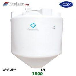 منبع آب پلاستیکی طبرستان 1500 لیتری قیفی