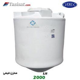 منبع آب پلاستیکی طبرستان 2000 لیتری قیفی