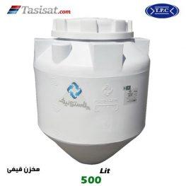 منبع آب پلاستیکی طبرستان 500 لیتری قیفی