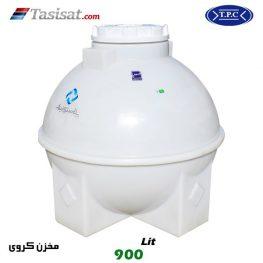منبع آب پلاستیکی طبرستان 900 لیتری عمودی کروی