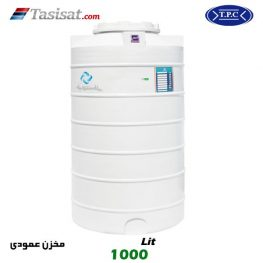 منبع آب پلاستیکی طبرستان 1000 لیتری عمودی بلند