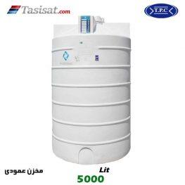 منبع آب پلاستیکی طبرستان 5000 لیتری عمودی بلند
