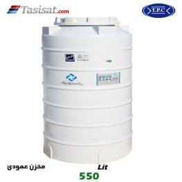 منبع آب پلاستیکی طبرستان 550 لیتری عمودی بلند
