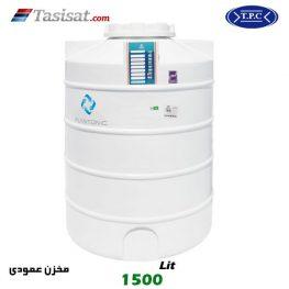 منبع آب پلاستیکی طبرستان 1500 لیتری عمودی کوتاه