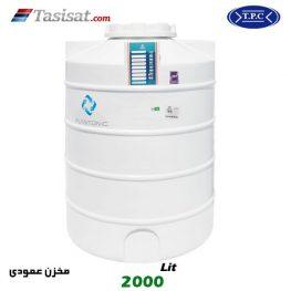 منبع آب پلاستیکی طبرستان 2000 لیتری عمودی