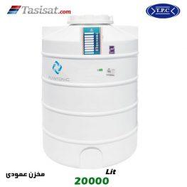 منبع آب پلاستیکی طبرستان 20000 لیتری عمودی