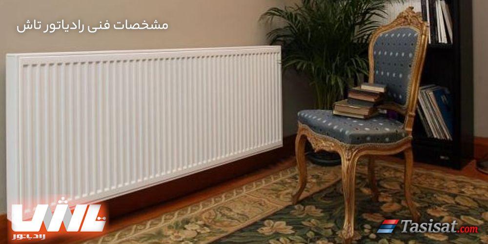 مشخصات فنی رادیاتور تاش