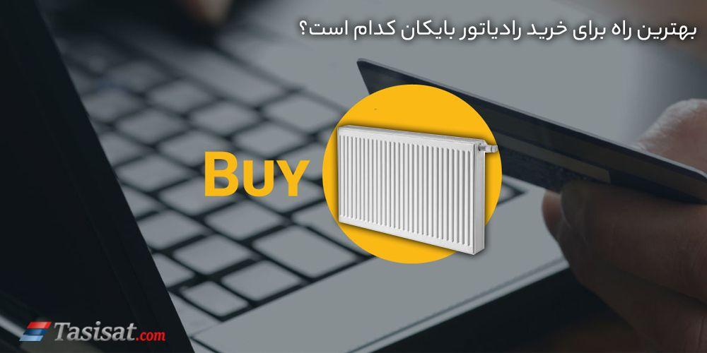 بهترین راه برای خرید رادیاتور بایکان